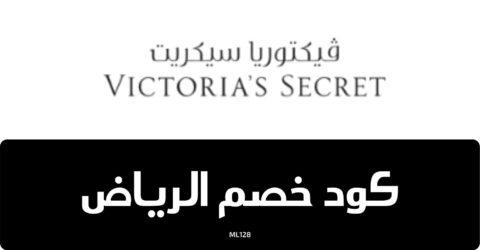 كود خصم فيكتوريا سيكريت الرياض