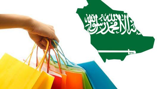 المتاجر الالكترونية في السعودية