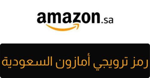رمز ترويجي أمازون السعودية