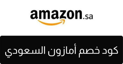 كود خصم امازون السعودي