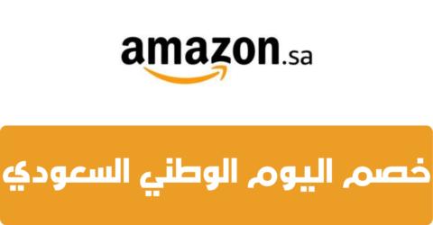 كود خصم أمازون في اليوم الوطني السعودي