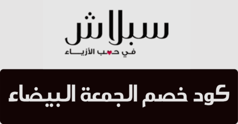 كود خصم سبلاش الجمعة البيضاء