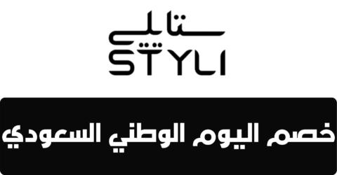 كود خصم ستايلي في اليوم الوطني السعودي