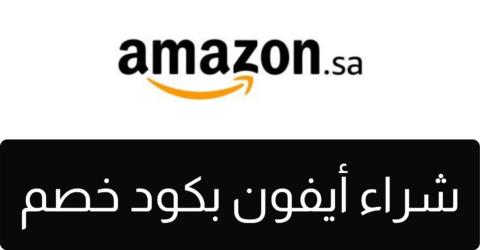 شراء ايفون من امازون السعودية