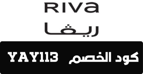 كود خصم ريفا فاشن الجمعة البيضاء 2021
