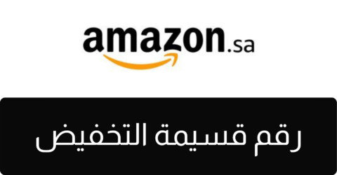 رقم قسيمة التخفيض امازون السعودية