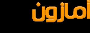الشراء من امازون بالعربي