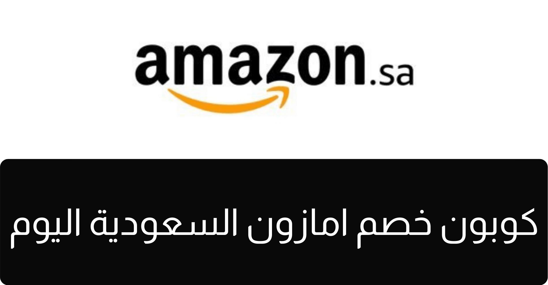 """كوبون خصم امازون السعودية اليوم """"متجدد بإستمرار"""" - دليل ..."""