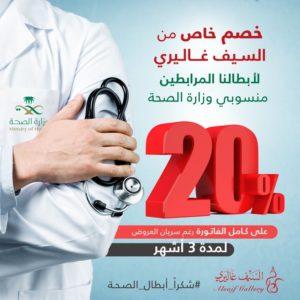 خصم السيف غاليري وزارة الصحة
