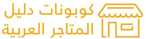 دليل المتاجر العربية
