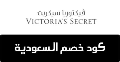 كوبون خصم فيكتوريا سيكريت السعودية
