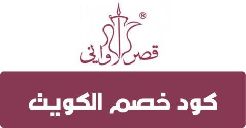 كوبون قصر الاواني الكويت