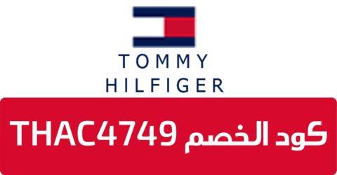 كوبون خصم تومي هيلفيغر الجديد