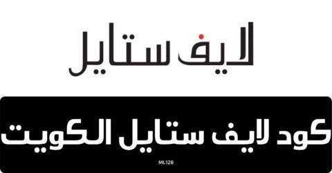 كود خصم لايف ستايل الكويت