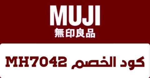 كود خصم موقع muji