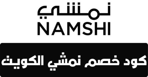 كود خصم نمشي الكويت