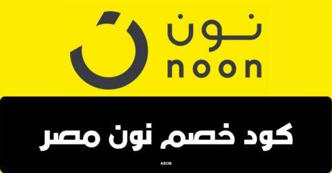 كود خصم نون مصر اليوم
