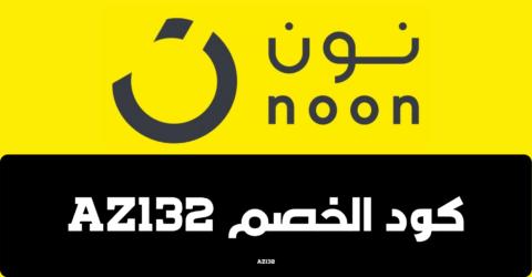 كوبون نون مصر 2021