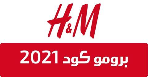 برومو كود H&M 2021