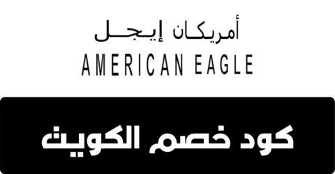 كوبون خصم امريكان ايجل الكويت 2021