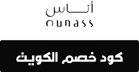 كود خصم اناس الكويت