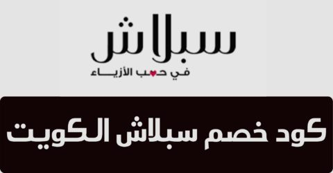 كود خصم سبلاش الكويت