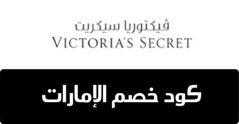 كود خصم فيكتوريا سيكريت الإمارات 2021