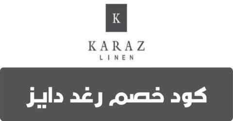 كود خصم كرز لنن رغد دايز دليل المتاجر العربية