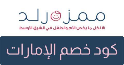 كود خصم ممزورلد الإمارات 2021