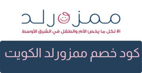 كود خصم ممزورلد الكويت